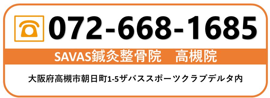 電話番号:072-668-1685